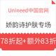 Unineed中国官网 精选 CLARINS 娇韵诗专场