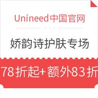 海淘活动、复活节促销:Unineed中国官网 精选 CLARINS 娇韵诗专场