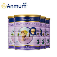 Anmum 安满 婴幼儿奶粉3段 900g*4罐 (12-36个月)