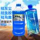 知微美   玻璃清洁剂玻璃水  2瓶装