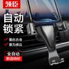 领臣 车载手机支架 合金重力感应出风口导航支架汽车用品 29.9元