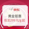 京东 4月结婚季 黄金钜惠 领满2000享9.6折优惠券,券后金饰低至299元/g起~