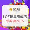 苏宁易购  LOZ玩具旗舰店 领券满99-15
