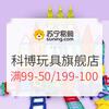 苏宁易购 科博玩具旗舰店 满99-50/199-100