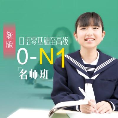 沪江网校 新版日语零基础至高级【0-N1名师语博会专享班】