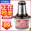 韩国现代(HYUNDAI) 绞肉机 家用 电动搅拌机 不锈钢多功能绞馅碎肉碎菜 料理机 79元