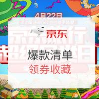 京东422旅行超品日 爆款清单