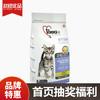 益之选1st猫粮 加拿大进口 幼猫粮【健康成长配方】2.72kg 174.2元包邮(需用券)