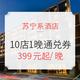 10家苏宁系酒店1晚通兑券 雅悦、索菲特、诺富特、凯悦等