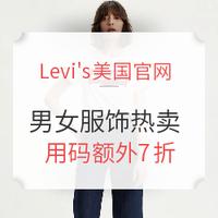 海淘活动:Levi's美国官网 男女服饰热卖