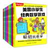 《美国小学生经典数学游戏》(全套共12册) 220,可400-260