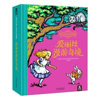 《 爱丽丝漫游奇境记》(礼盒装、立体珍藏翻翻书)