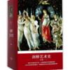 《剑桥艺术史》(新版、套装全八册)