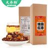 大参林牌 桂圆红枣枸杞茶130克9.9元 9.9元(需用券)