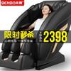 本博4D全自动太空舱多功能全身家用按摩椅 603黑金 2398元