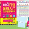 《零起点日语金牌入门》含五十音图 8.8元(需用券)