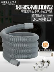 全自动滚筒洗衣机排水管软管出水管落水管下水管软管加长延长管