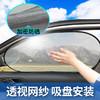 汽车遮阳挡遮阳板车用车内网纱帘吸盘式太阳侧窗车窗遮光防晒隔热 5.1元(需用券)