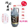 宁夏香醋800ml买一送一纯粮食麦麸发酵陈酿调味醋醋酸调味品香醋 9.9元
