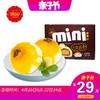 荔园10*20g海鸭蛋黄酥雪媚娘mini红豆网红手工零食糕点心小吃麻薯 19.9元