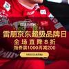 京东 Ray·Ban 雷朋 超级品牌日 全场直降8折,领券满1000减200