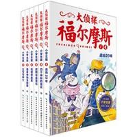 《大侦探福尔摩斯》套装全6册