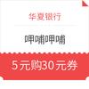 华夏银行 呷哺呷哺火锅  代金券优惠 5元购30元券