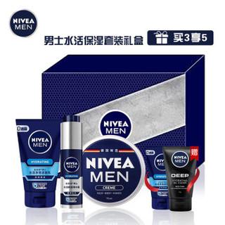 妮维雅(NIVEA)男士水活保湿套装礼盒(洁面乳100g+精华50g+面霜75ml送洁面50g*2)