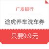 广发银行 买途虎养车洗车券 9.9元