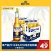 CORONA/墨西哥进口科罗娜啤酒330ml*12瓶装整箱包邮啤酒 49元