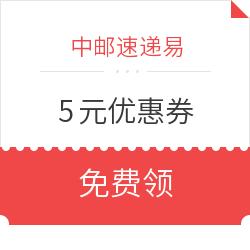 中邮速递易 5元优惠券