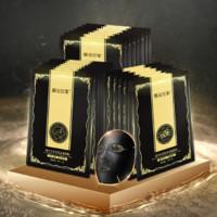 膜法世家 补水保湿黑面膜三合一礼盒 共20片