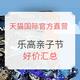 天猫国际官方直营 乐高亲子节