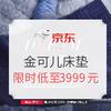 京东 金可儿旗舰店 新家星梦 爆款低至3999元,全店每满300减30元