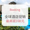 最后2小时 booking上预订全球酒店 满300返100,最高返168元