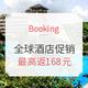 最后2小时 booking上预订全球酒店