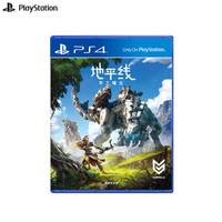 SONY 索尼 《地平线:零之曙光》PS4中文实体版游戏 国行