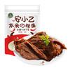 安小乙 休闲零食 手撕牛肉 麻烦牛肉干 欢辣牛肉干50g *6件 61.4元(合10.23元/件)