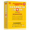 《英语四级真题试卷》 四级黄皮书 送超级背诵宝典 7.9元(需用券)