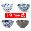 美浓烧日本进口陶瓷碗 19.9元