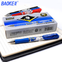 BAOKE 宝克 PC1914 按动中性笔 0.5mm 6支装