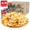 兆辉小小石头饼300g整箱山西特产粗粮饼干老饼坊手工石子馍零食品 13.9元