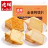 兆辉烤馍片1000g整箱饼干膜片馒头片混装小馍丁早餐批发休闲零食 16.8元