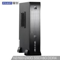 新品预售:攀升(IPASON)商悦 intel N3160四核办公主机!