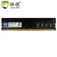 协德 (xiede)DDR4 2133/2400 4G台式机电脑内存条 PC4-19200 四代内存 DDR4 2400 4G 台式机