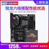 AMD 锐龙 Ryzen 5 2600 CPU处理器+ASUS 华硕 B450M-PLUS GAMING 主板 套装 1389元包邮(需用券)