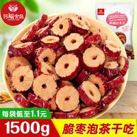 张嘴食品 新疆特产红枣片60g*10袋