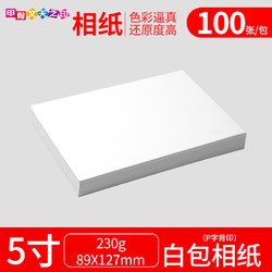 甲骨文天之印 白包相纸 5寸 230g 100张