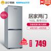 SONLU/双鹿 BCD-160CK 160升双门家用 租房实用冰箱 银色 749元
