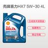 壳牌 (Shell) 蓝喜力合成技术机油 蓝壳Helix HX7 5W-30 SN级 4L 汽车润滑油 169元